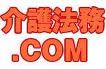 介護法務ドットコム~弁護士が運営する法律情報サイト~
